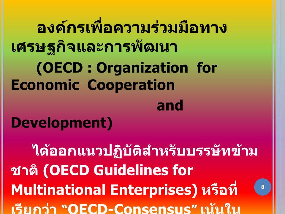 องค์กรเพื่อความร่วมมือทางเศรษฐกิจและการพัฒนา