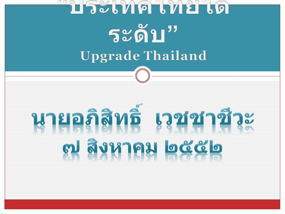 ประเทศไทยไต่ระดับ Upgrade Thailand