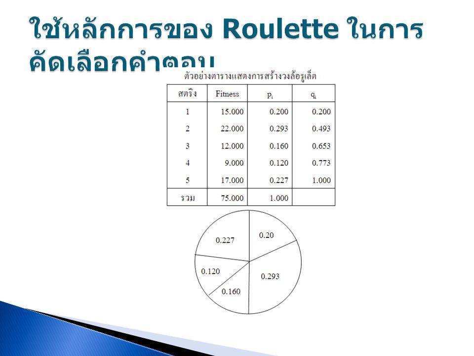 ใช้หลักการของ Roulette ในการคัดเลือกคำตอบ