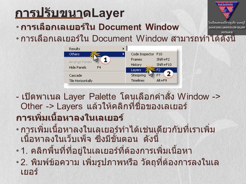 การปรับขนาดLayer การเลือกเลเยอร์ใน Document Window