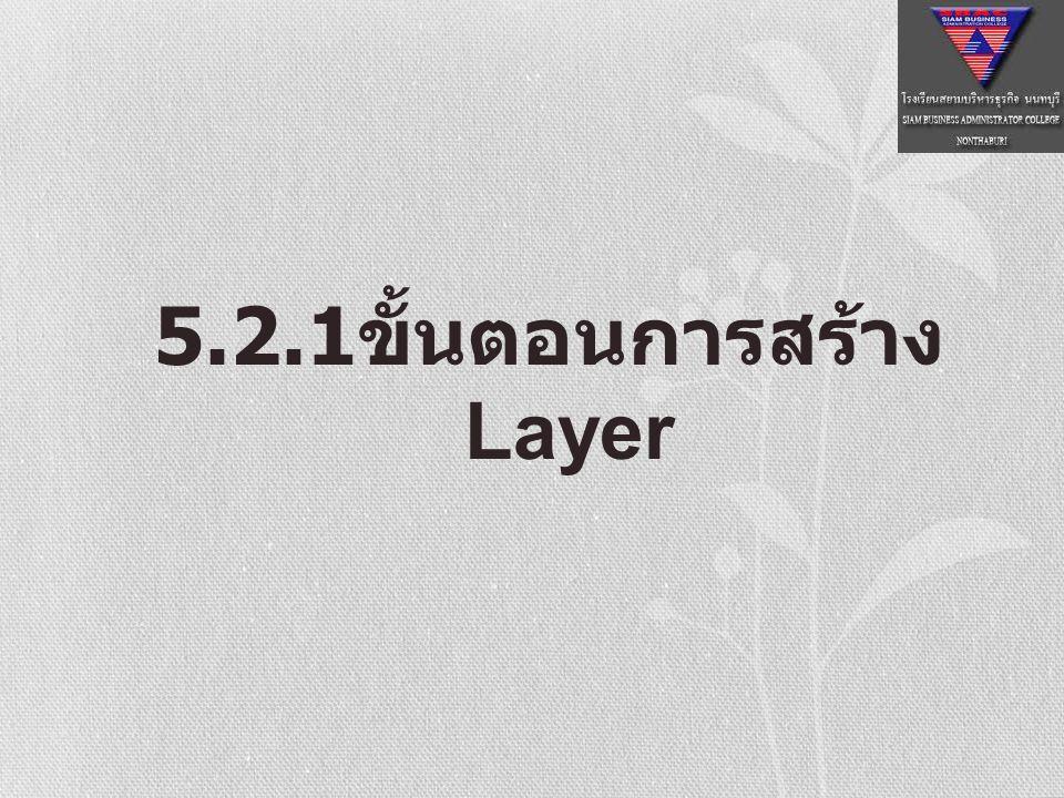 5.2.1ขั้นตอนการสร้างLayer