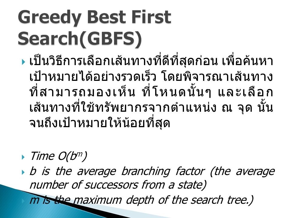 Greedy Best First Search(GBFS)
