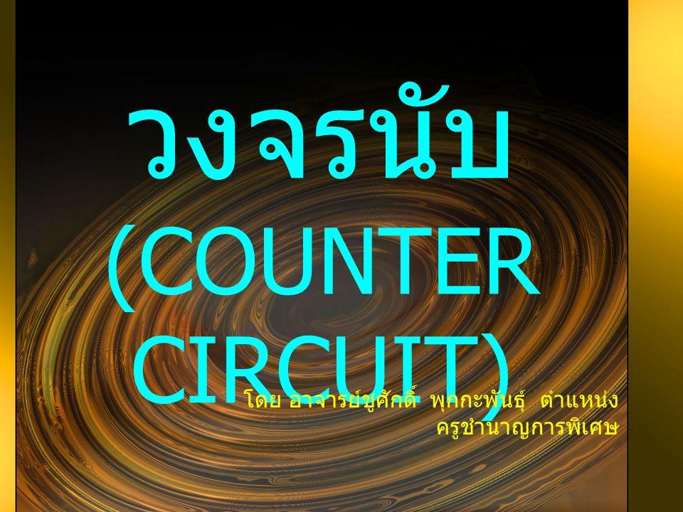 วงจรนับ (COUNTER CIRCUIT)