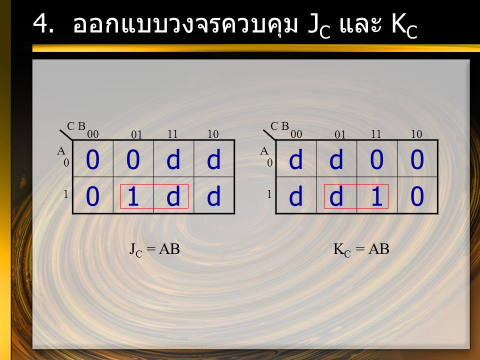 4. ออกแบบวงจรควบคุม JC และ KC