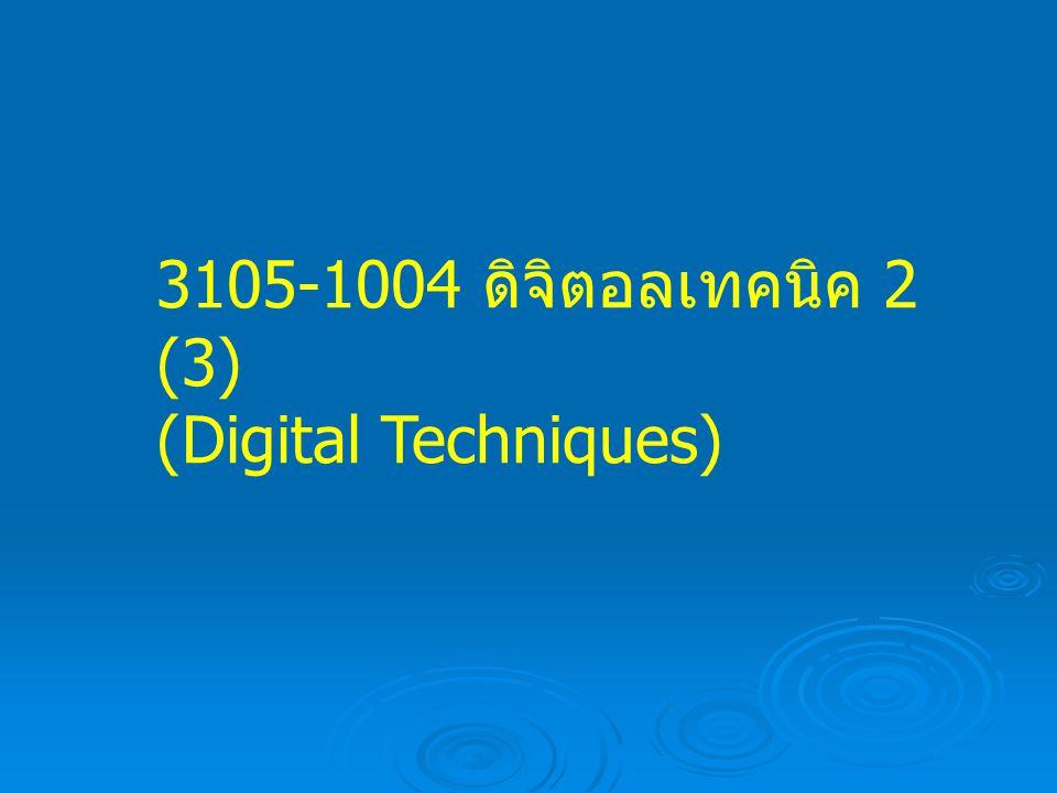 3105-1004 ดิจิตอลเทคนิค 2 (3) (Digital Techniques)