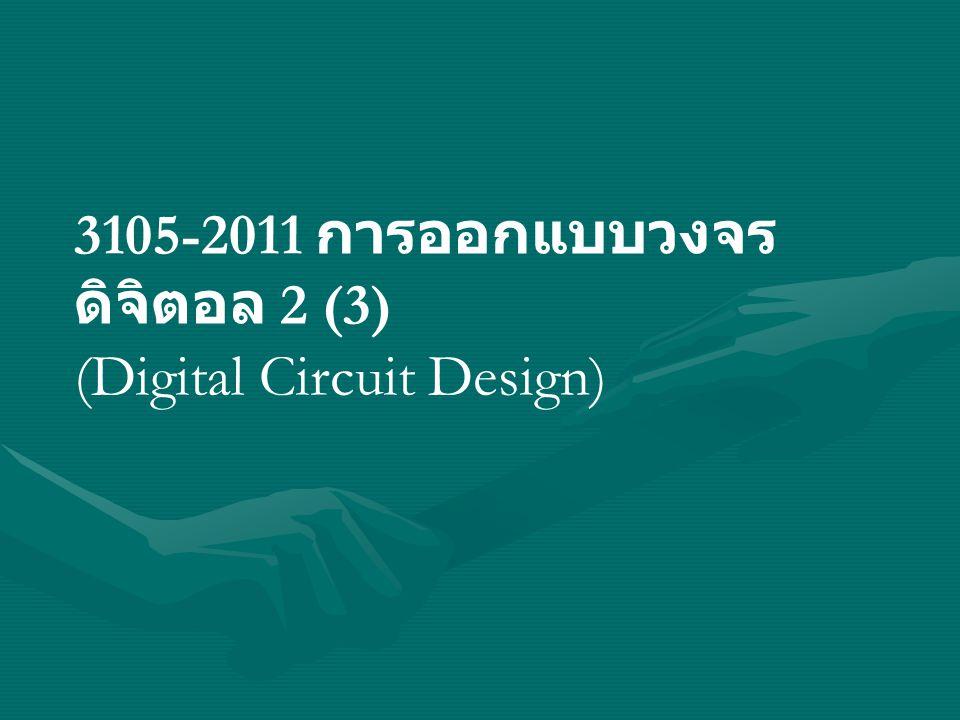 3105-2011 การออกแบบวงจรดิจิตอล 2 (3)
