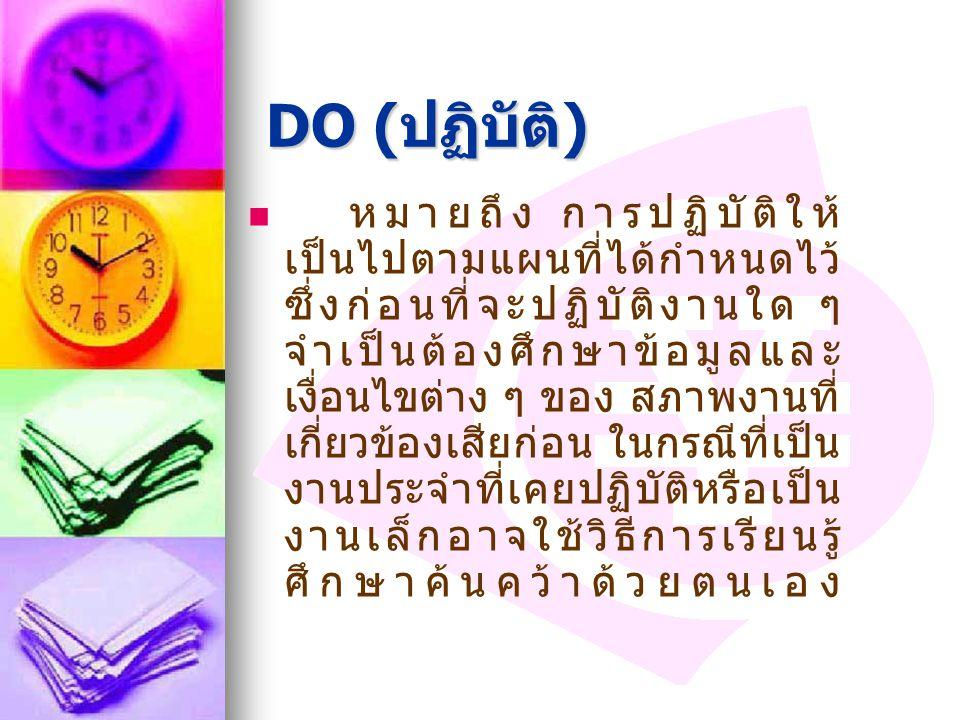 DO (ปฏิบัติ)