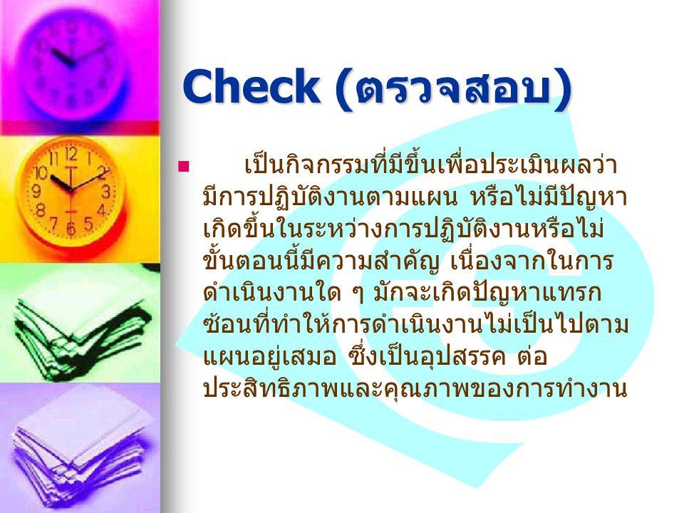 Check (ตรวจสอบ)