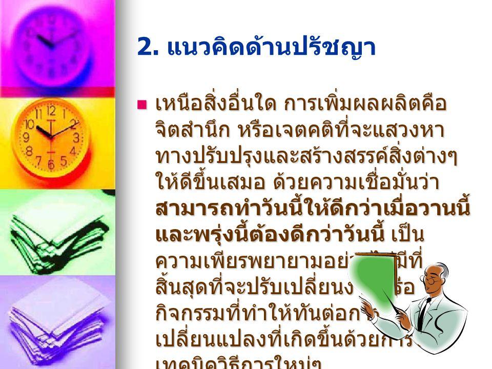2. แนวคิดด้านปรัชญา