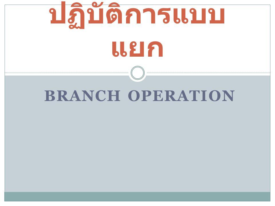 ปฏิบัติการแบบแยก Branch Operation
