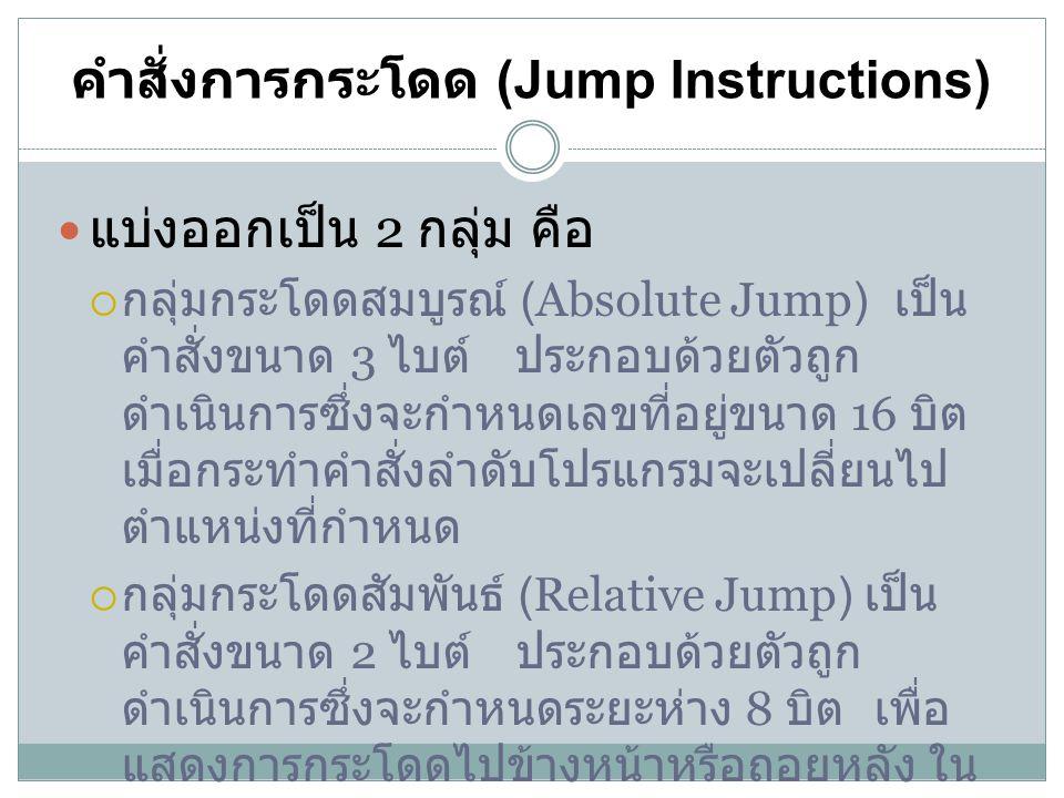 คำสั่งการกระโดด (Jump Instructions)