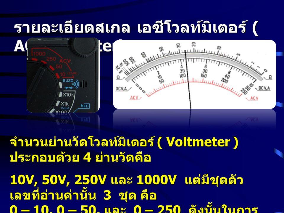รายละเอียดสเกล เอซีโวลท์มิเตอร์ ( AC Voltmeter)