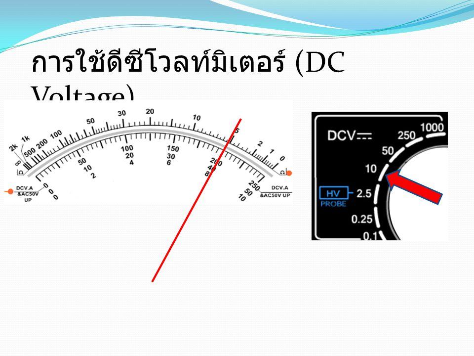 การใช้ดีซีโวลท์มิเตอร์ (DC Voltage)