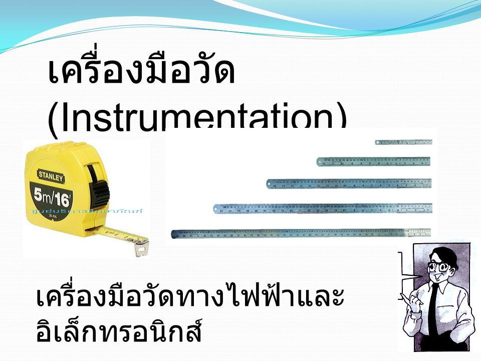 เครื่องมือวัด (Instrumentation)