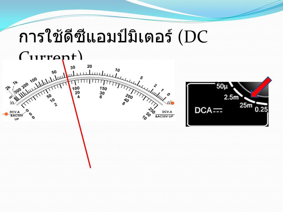 การใช้ดีซีแอมป์มิเตอร์ (DC Current)