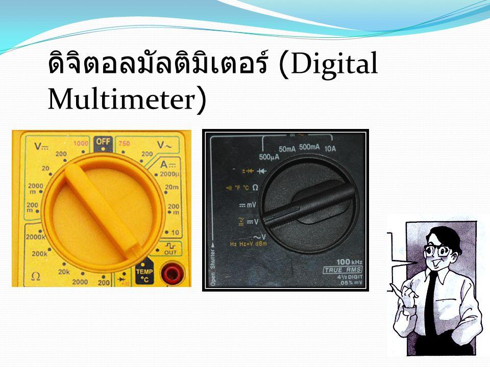 ดิจิตอลมัลติมิเตอร์ (Digital Multimeter)