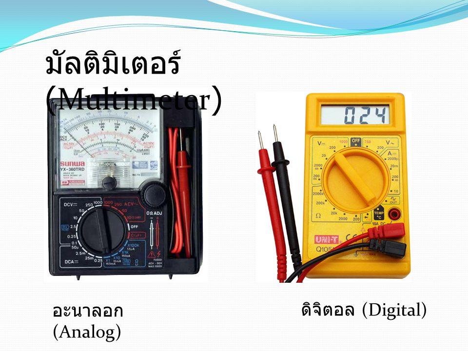 มัลติมิเตอร์ (Multimeter)