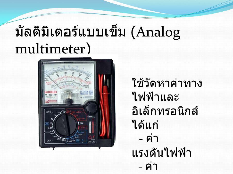 มัลติมิเตอร์แบบเข็ม (Analog multimeter)