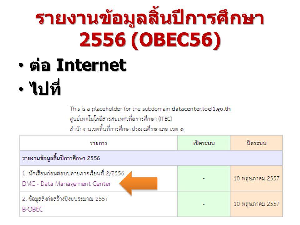 รายงานข้อมูลสิ้นปีการศึกษา 2556 (OBEC56)
