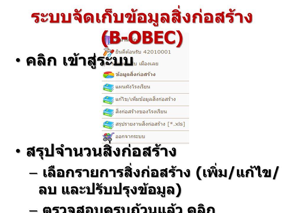 ระบบจัดเก็บข้อมูลสิ่งก่อสร้าง (B-OBEC)