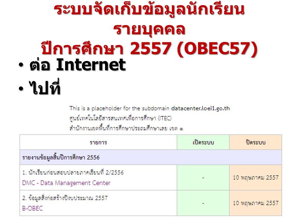 ระบบจัดเก็บข้อมูลนักเรียนรายบุคคล ปีการศึกษา 2557 (OBEC57)