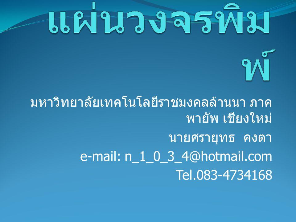การทำแผ่นวงจรพิมพ์ มหาวิทยาลัยเทคโนโลยีราชมงคลล้านนา ภาคพายัพ เชียงใหม่ นายศรายุทธ คงตา. e-mail: n_1_0_3_4@hotmail.com.
