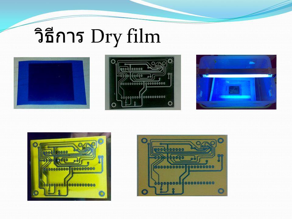วิธีการ Dry film