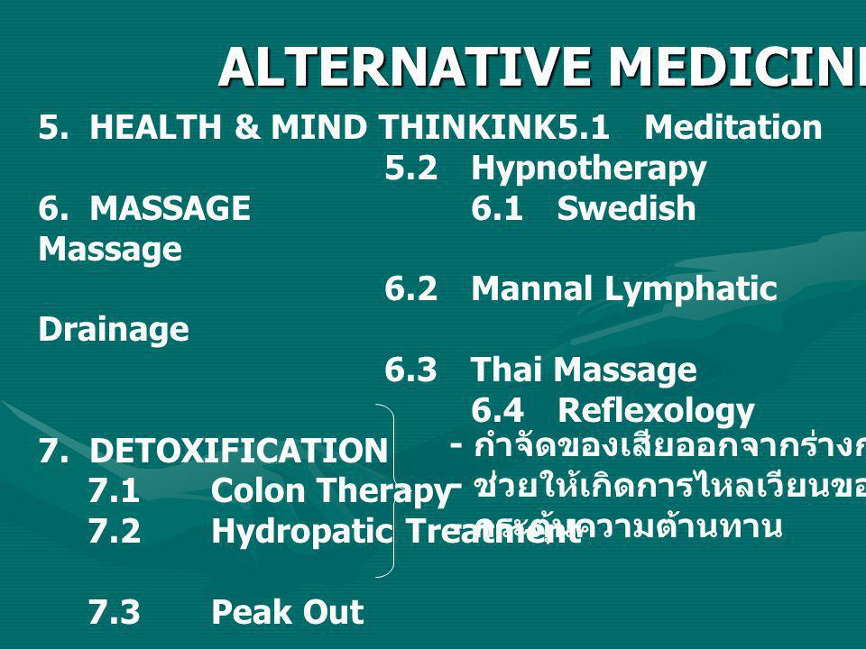 ALTERNATIVE MEDICINES (ต่อ)
