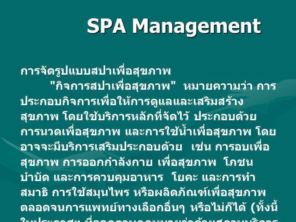 SPA Management การจัดรูปแบบสปาเพื่อสุขภาพ