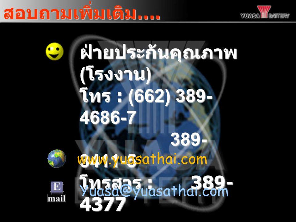 ฝ่ายประกันคุณภาพ (โรงงาน) โทร : (662) 389-4686-7 389-3411-5