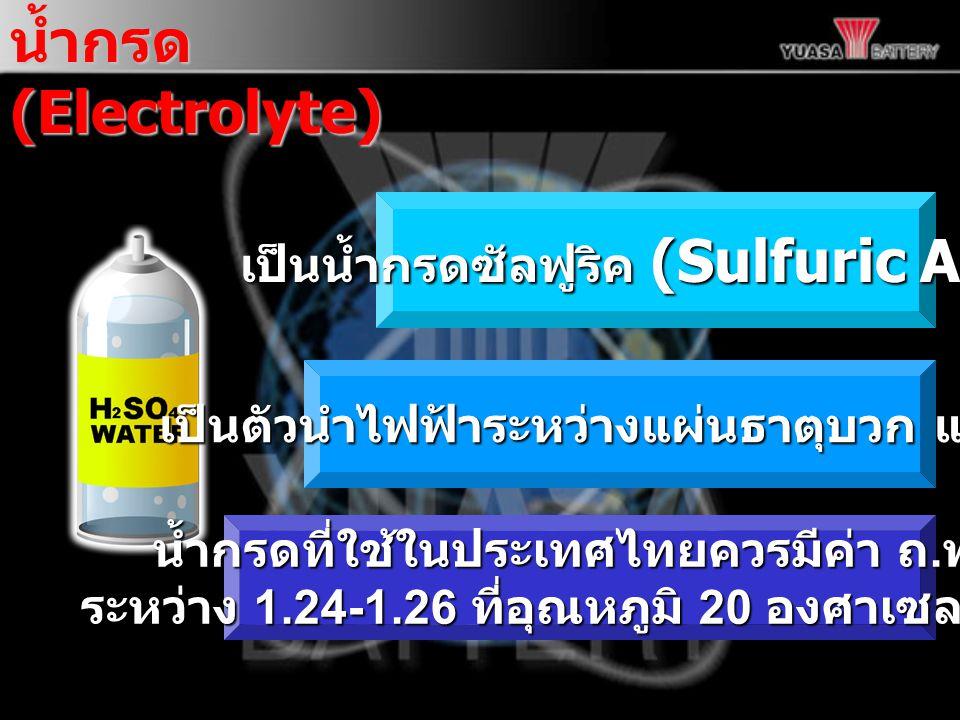 น้ำกรด (Electrolyte) เป็นน้ำกรดซัลฟูริค (Sulfuric Acid)