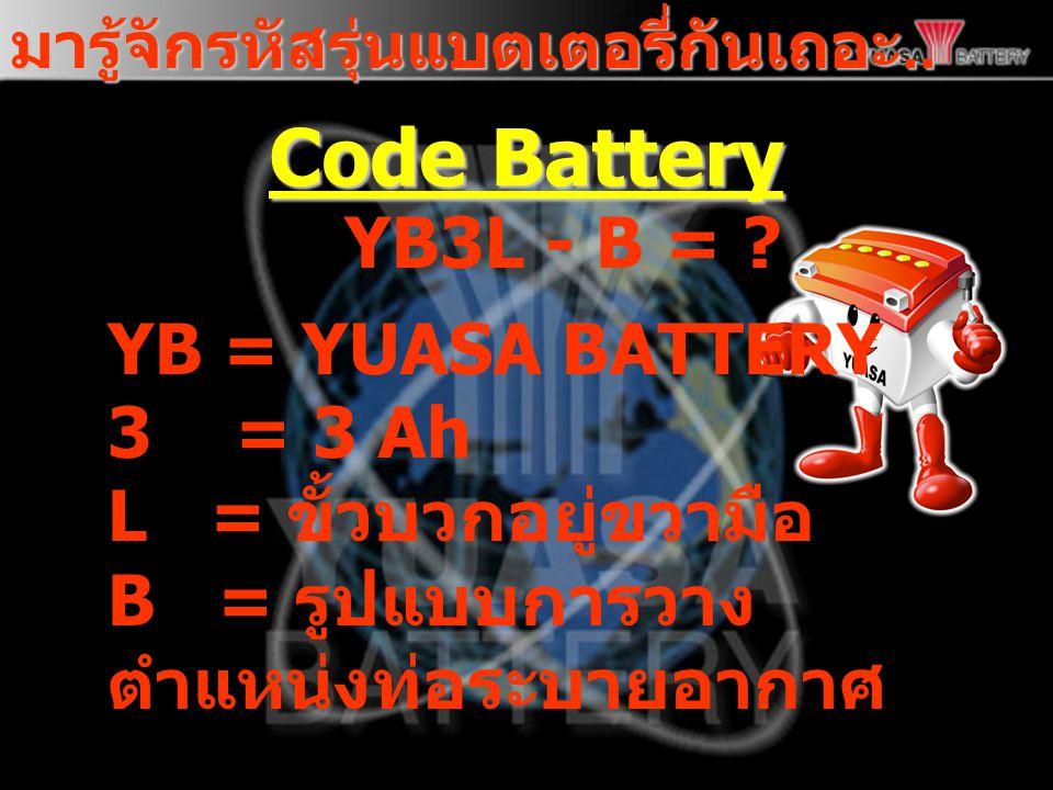 Code Battery YB3L - B = YB = YUASA BATTERY 3 = 3 Ah