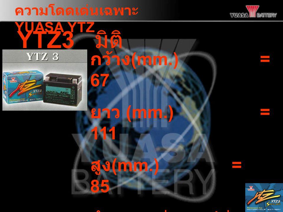 YTZ3 มิติ กว้าง(mm.) = 67 ยาว (mm.) = 111 สูง(mm.) = 85