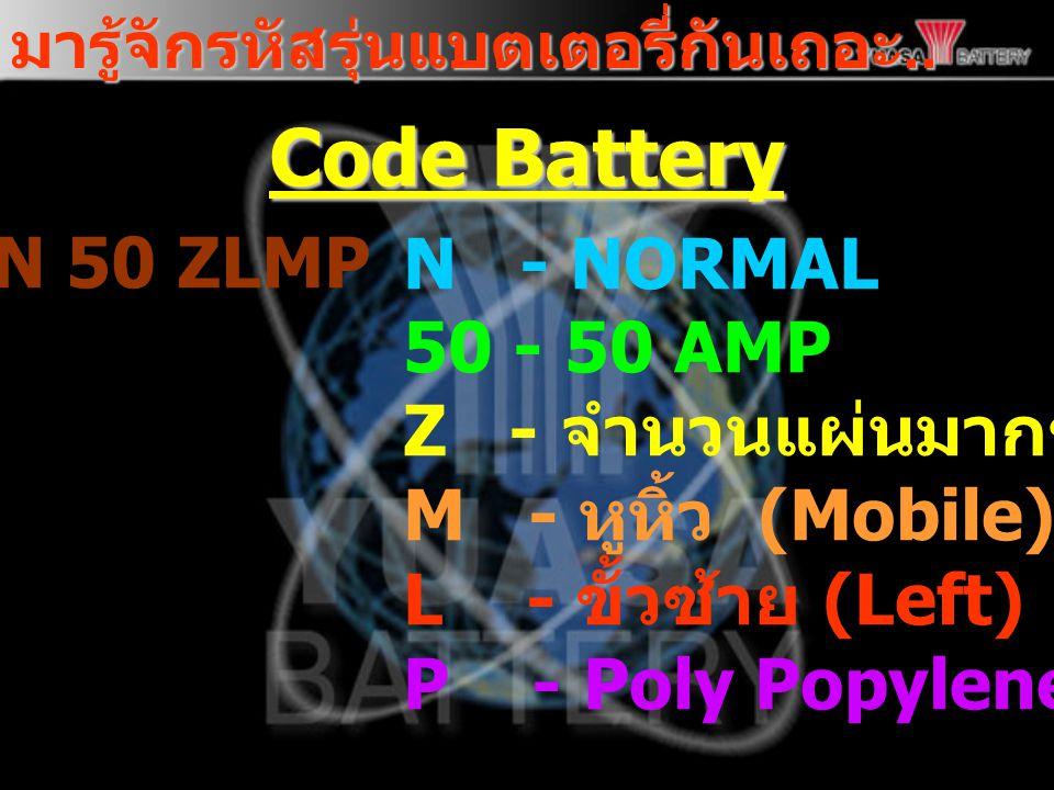 Code Battery N 50 ZLMP N - NORMAL 50 - 50 AMP Z - จำนวนแผ่นมากขึ้น