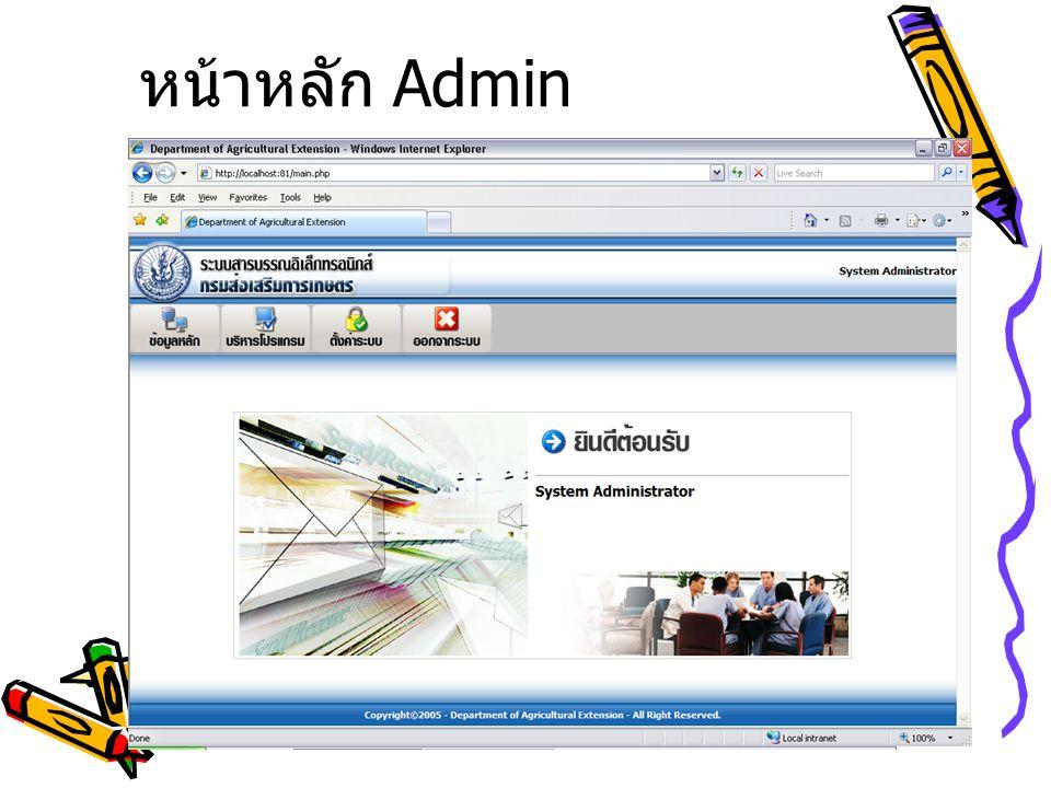 หน้าหลัก Admin