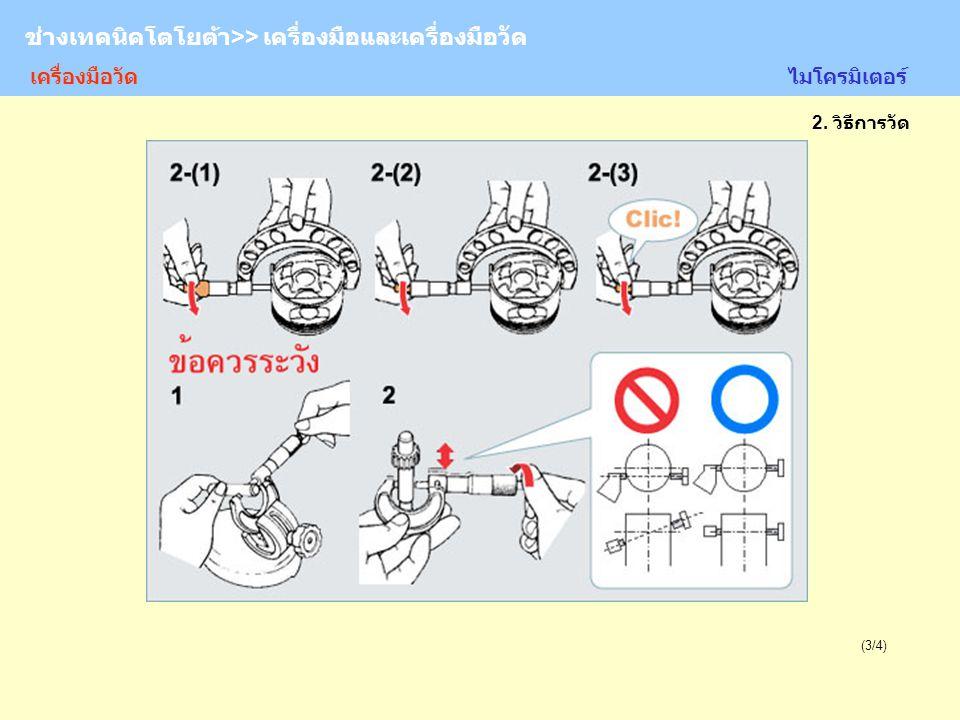 ช่างเทคนิคโตโยต้า>> เครื่องมือและเครื่องมือวัด