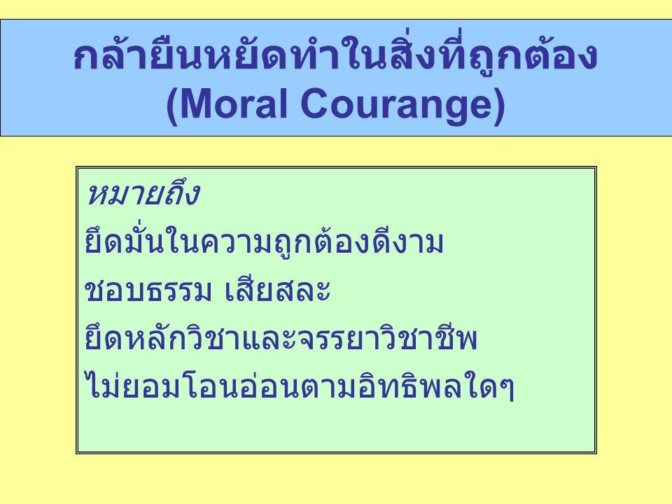 กล้ายืนหยัดทำในสิ่งที่ถูกต้อง (Moral Courange)