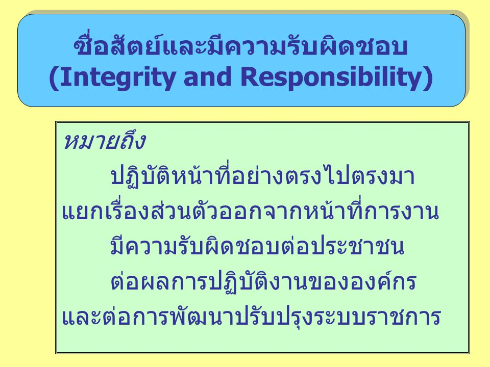 ซื่อสัตย์และมีความรับผิดชอบ (Integrity and Responsibility)