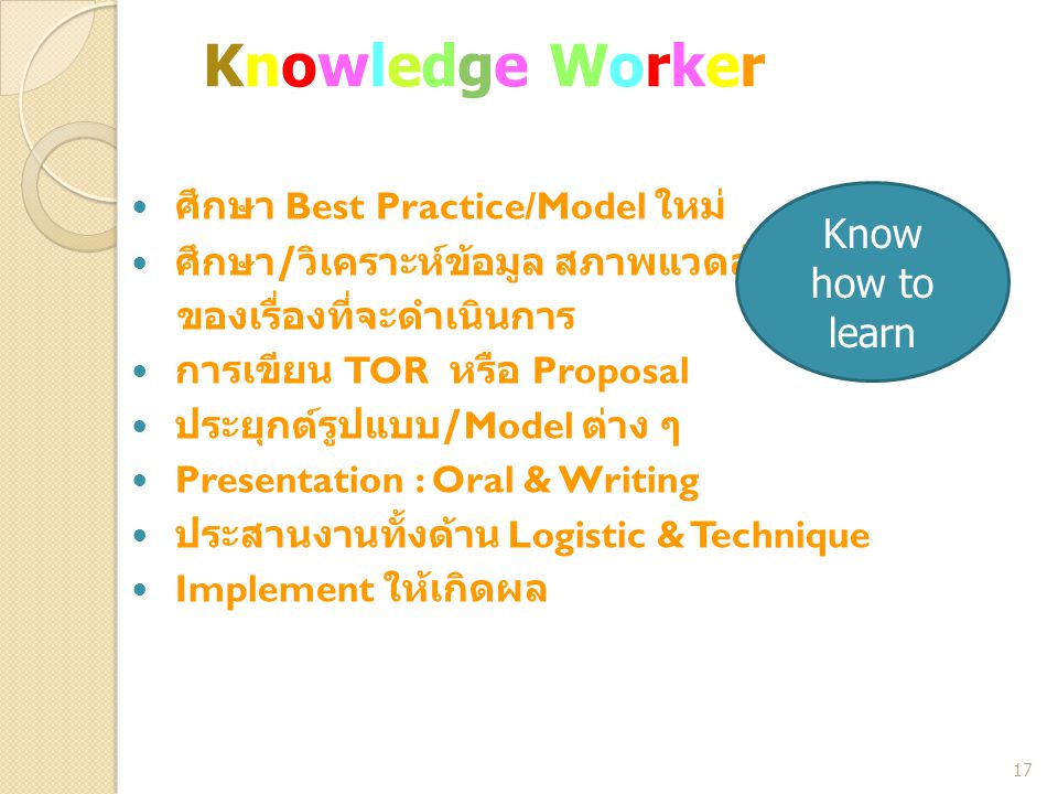 Knowledge Worker ทำอะไร