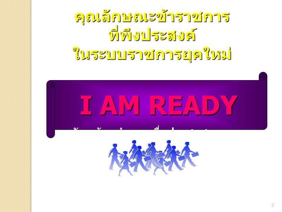 ฉันพร้อมทำงานเพื่อประชาชน