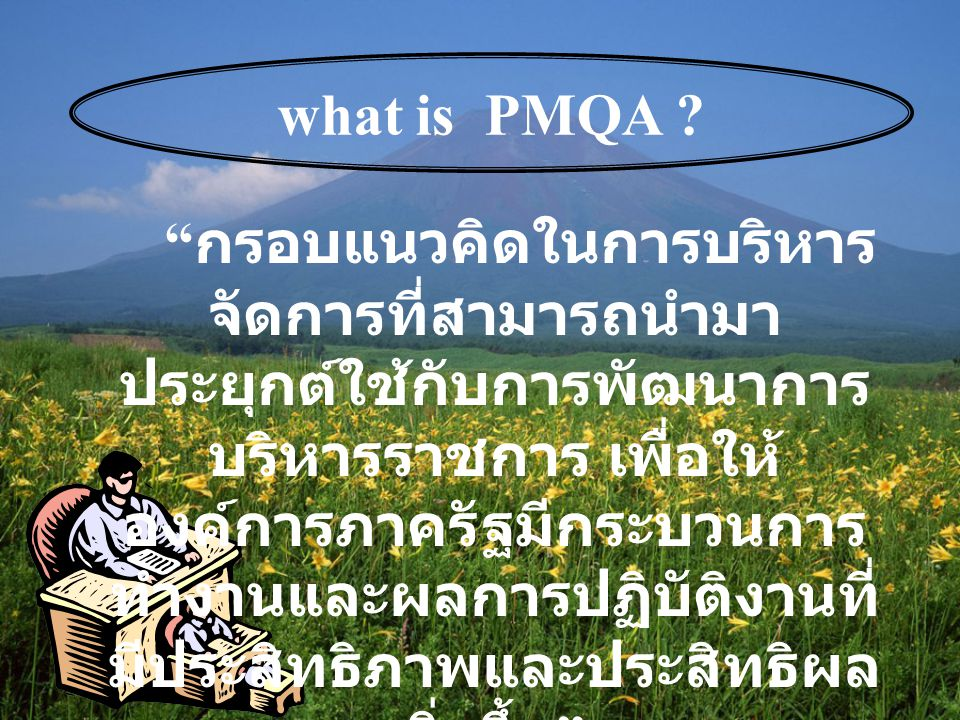 what is PMQA