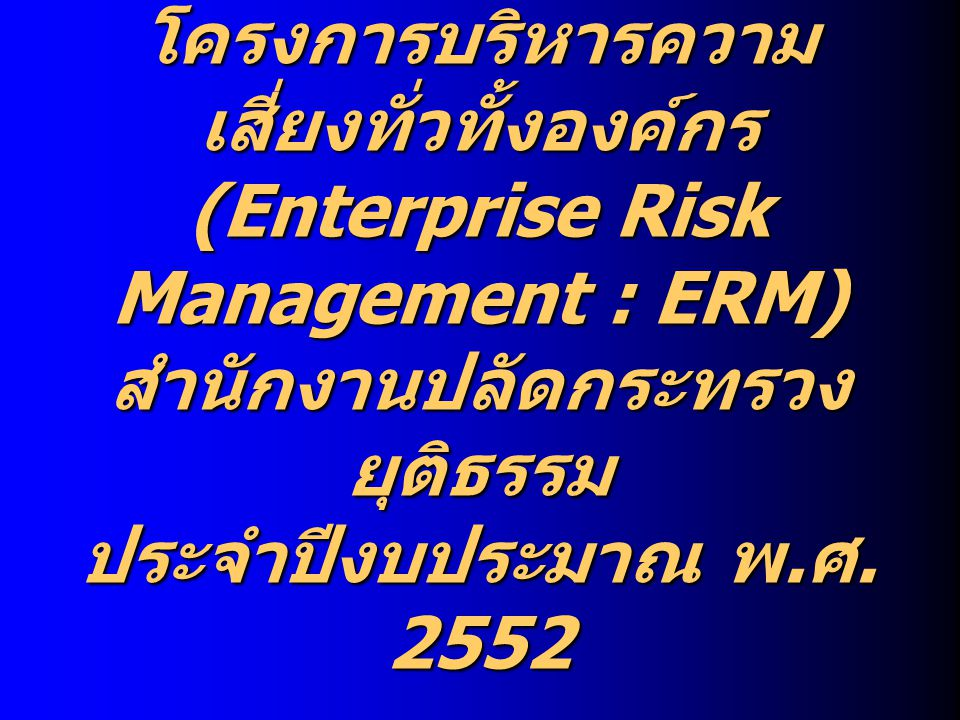 โครงการบริหารความเสี่ยงทั่วทั้งองค์กร (Enterprise Risk Management : ERM) สำนักงานปลัดกระทรวงยุติธรรม ประจำปีงบประมาณ พ.ศ.