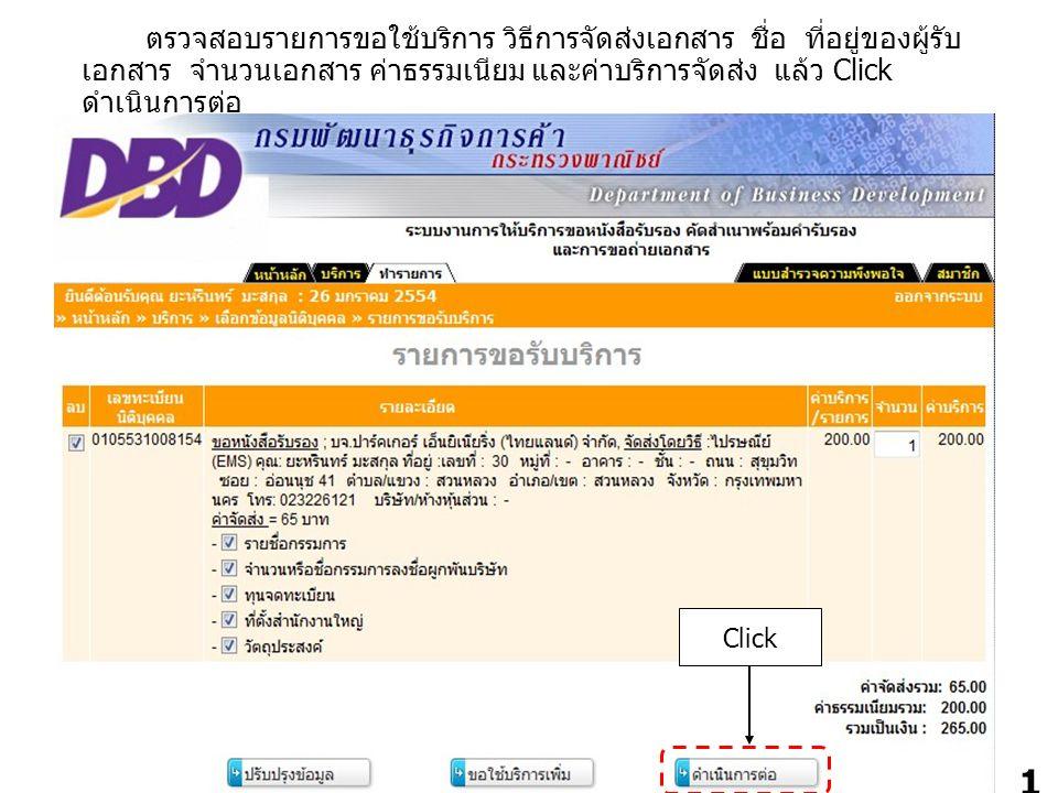 ตรวจสอบรายการขอใช้บริการ วิธีการจัดส่งเอกสาร ชื่อ ที่อยู่ของผู้รับเอกสาร จำนวนเอกสาร ค่าธรรมเนียม และค่าบริการจัดส่ง แล้ว Click ดำเนินการต่อ