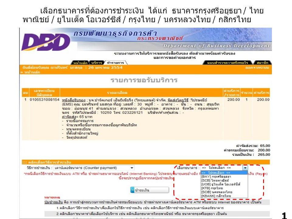 เลือกธนาคารที่ต้องการชำระเงิน ได้แก่ ธนาคารกรุงศรีอยุธยา / ไทยพาณิชย์ / ยูไนเต็ด โอเวอร์ซีส์ / กรุงไทย / นครหลวงไทย / กสิกรไทย