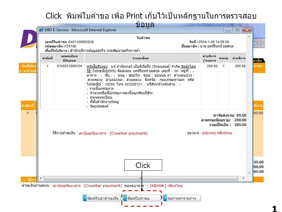 Click พิมพ์ใบคำขอ เพื่อ Print เก็บไว้เป็นหลักฐานในการตรวจสอบข้อมูล