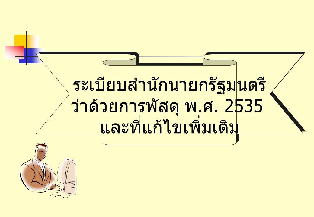 ระเบียบสำนักนายกรัฐมนตรี ว่าด้วยการพัสดุ พ.ศ. 2535