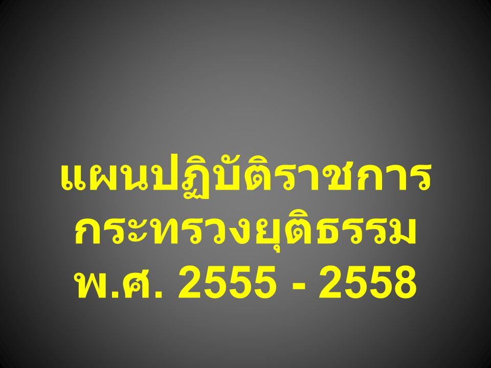 แผนปฏิบัติราชการกระทรวงยุติธรรม พ.ศ. 2555 - 2558