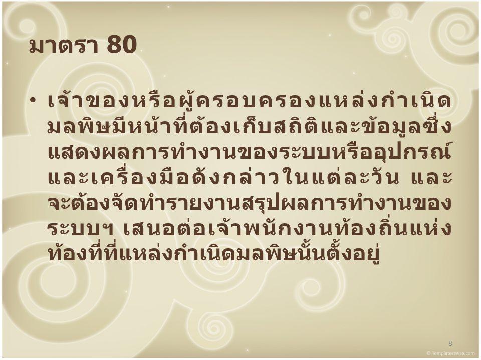 มาตรา 80
