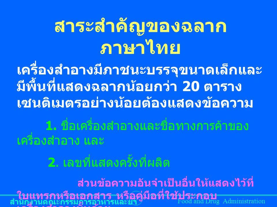 สาระสำคัญของฉลากภาษาไทย
