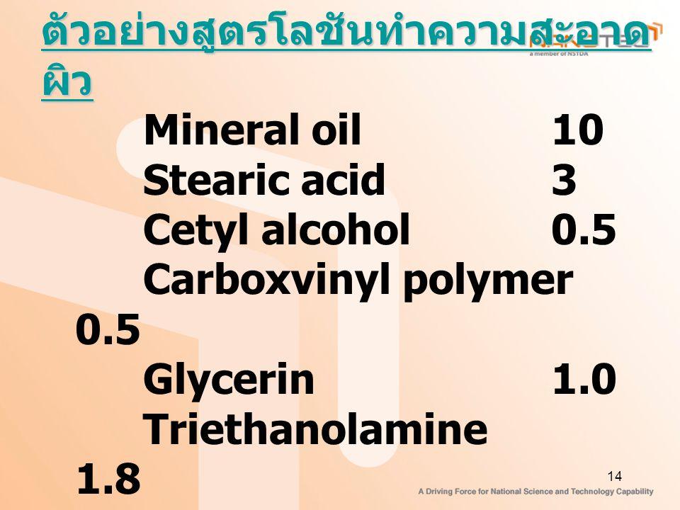 ตัวอย่างสูตรโลชันทำความสะอาดผิว Stearic acid 3 Cetyl alcohol 0.5